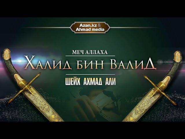 Меч Аллаха - Халид бин Валид ᴴᴰ - Шейх Ахмад Али | www.azan.kz www.ahmadmedia.ru