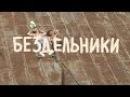 Бездельники Фильм по ранним песням Виктора Цоя