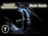 Прохождение Dark Souls Часть 7-Нет, не копро...