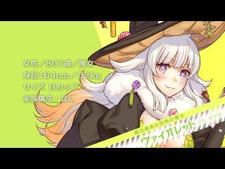 PS Vita『ルミナスアーク インフィニティ』ヒロイン「ヴァイオレット」キ&#12515