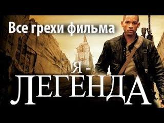 """Все грехи фильма """"Я - легенда"""""""