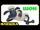 Барашек Шон - Home Sheep Home