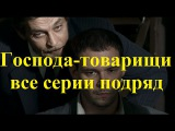 Господа товарищи (2014) все серии подряд Сериал,детектив,фильм,драма