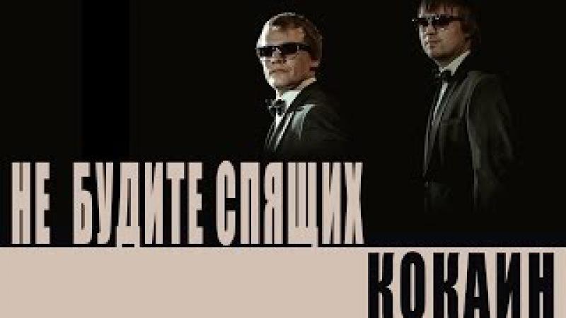 Не будите спящих- кокаин (Official Video)