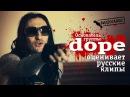 Фронтмен Dope смотрит русские клипы Видеосалон №21