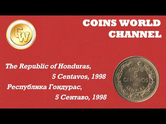 Обзор монеты The Republic of Honduras, 5 Сentavos, 1998 / Республика Гондурас , 5 Сентаво, 1998