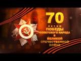 70 летию победы футаж