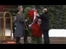 В День защитника Отечества Путин возложил венок к Могиле Неизвестного Солдата