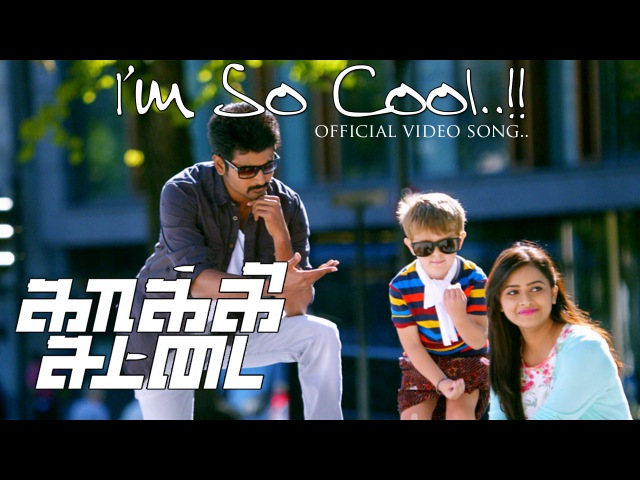 I'm So Cool - Kaaki Sattai | Official Video Song | Sivakarthikeyan | Anirudh