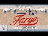 Фарго | Тизер