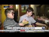 Сказка для детей из зоны АТО Андрей Дрофа