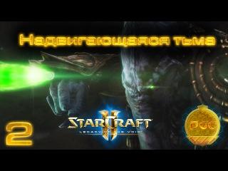 #2 Кхала - погибель протоссов? [Надвигающаяся тьма] - Starcraft 2 Legacy of the Void прохождение
