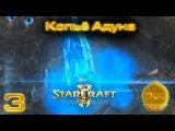 #3 Небесные пилоны [Копье Адуна] - Starcraft 2 Legacy of the Void прохождение