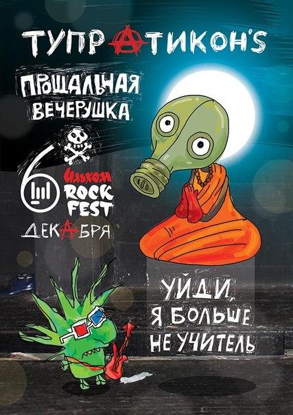 Ilkhom Rock Fest: ТупратиКОН's