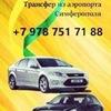 Такси Крым.Трансфер из аэропорта. крым-такси.рф