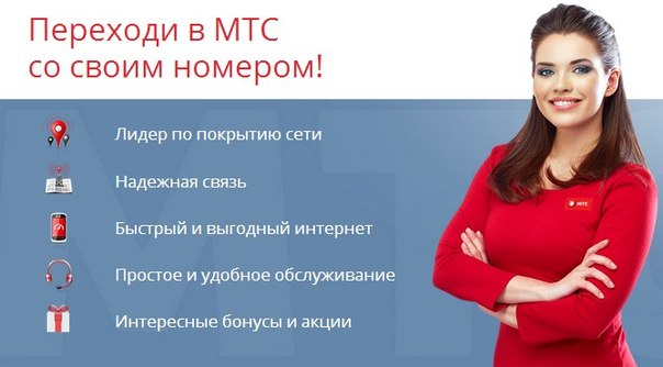 Салон-магазин МТС в Электростали