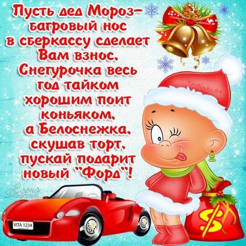 Стихи Деду Морозу на Новый год для детей 45 67 лет