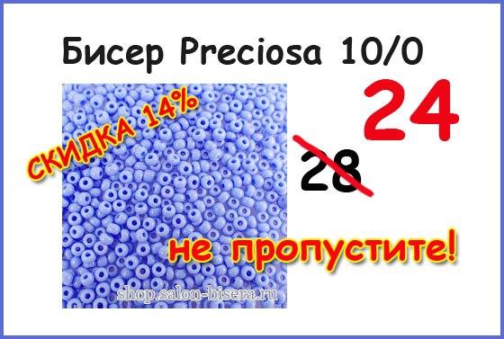 Снижена цена на чешский бисер!