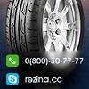 REZINA.CC™ Интернет-магазин шин и дисков