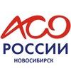 АСО Новосибирск