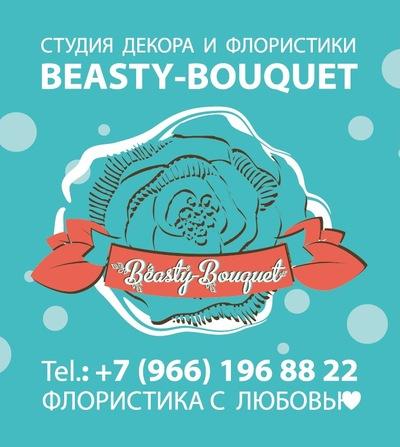 Beasty Bouquet