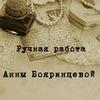 Ручная работа Анны Бояринцевой - скрапбукинг