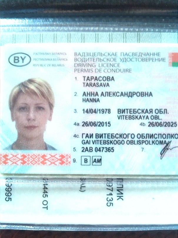 Анна Тарасова | Новополоцк