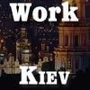 Подработка и Работа в Киеве