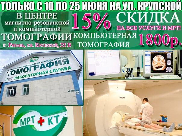 Компьютерная томография в мурманске адреса и цены