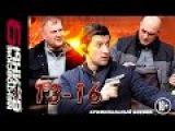 Ментовские войны 9 сезон 13-14-15-16 серия HD Боевики русские детективы 2015 Russkie boeviki
