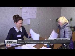 Сюжет «Время-Н»о внесении в реестр программы «Жилье для российской семьи»  307 участников