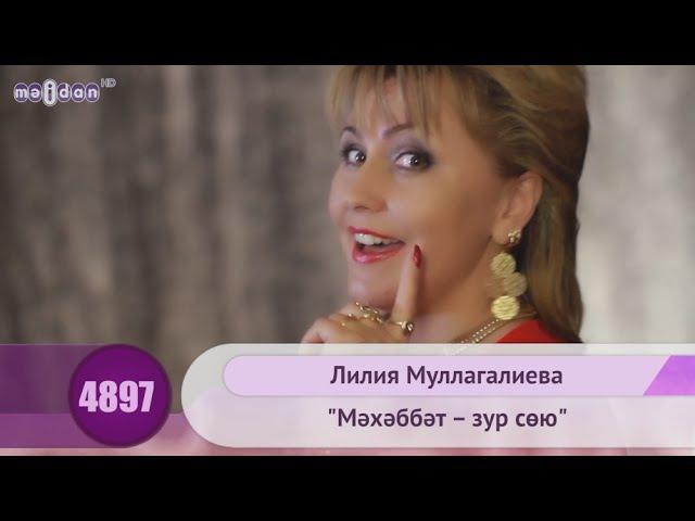 Лилия Муллагалиева - Мэхэббэт - зур сою   HD 1080p