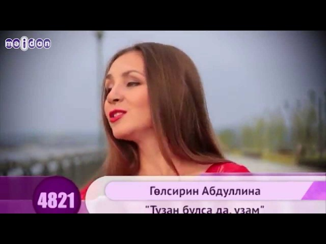 Гульсирин Абдуллина - Тузан булса да, узам