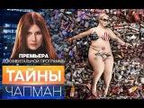 Тайны Чапман. Опасный образ жизни (29.10.2015) HD 1080р
