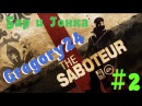 The Saboteur - 2 Бар фашистов\Гонка без правил
