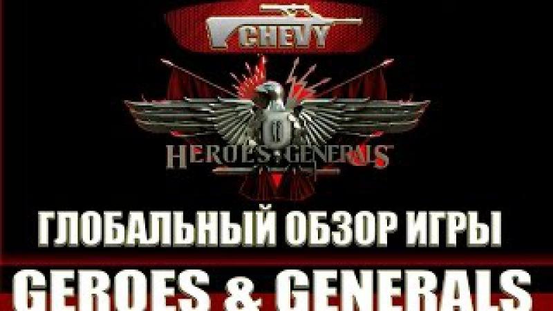 Heroes Generals - ГЛОБАЛЬНЫЙ ОБЗОР ИГРЫ