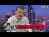 Игорь Стрелков: Почему Украина  родина