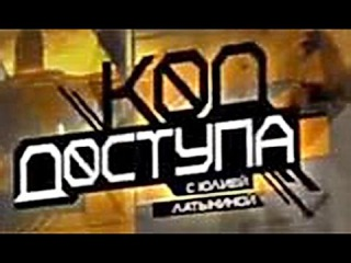Юлия Латынина - Код доступа 10 января 2015