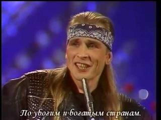 Александр Малинин -- Пилигримы (с субтитрами)