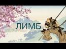 Самураи — История Японии — ЛИМБ 6 (Часть 1)