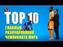 ТОП 10 главных разочарований Чемпионата мира