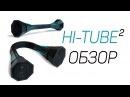 Hi-Tube 2 - Обзор (hi-Fun) / Гибкая Bluetooth стерео-колонка