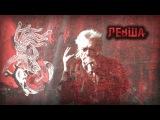 АлисА - Левша. Live-клип (неофициальный) 2013 г. 55-летию К.К. и 30-летию группы посвящается!