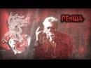АлисА - Левша. Live-клип неофициальный 2013 г. 55-летию К.К. и 30-летию группы посвящается!