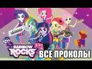 КиноГрехи Все проколы «Equestria Girls. Rainbow Rocks» чуть менее, чем за 11 минут rus vo