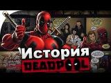 Deadpool: История Персонажа