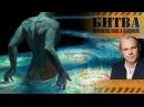 Битва цивилизаций с Игорем Прокопенко. Создатели (HD 720p)