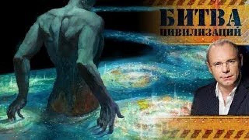 Битва цивилизаций с Игорем Прокопенко Создатели HD 720p