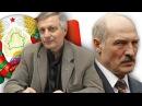Пякин В. В. Лукашенко - белорусский Майдан