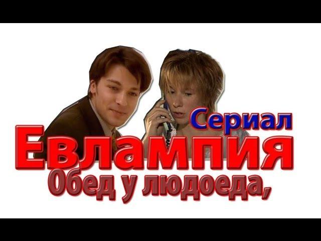 Евлампия Романова: Следствие ведет дилетант-2 Фильм 5 Обед у людоеда